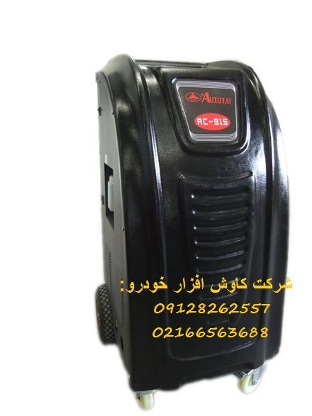 دستگاه شارژ گاز کولر ماشین :: وان کار