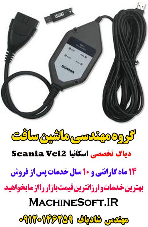 قیمت اتوبوس اسکانیا صفر کیلومتر دیاگ اسکانیا Scania Vci2 :: وان کار