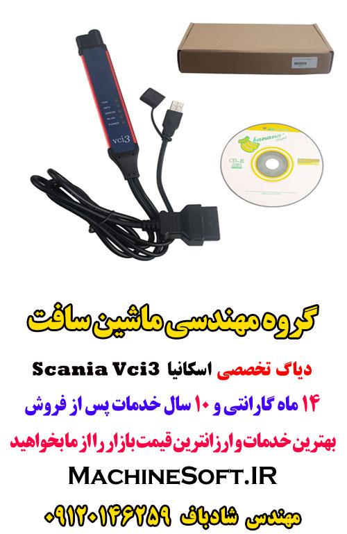 قیمت اتوبوس اسکانیا صفر کیلومتر دیاگ اسکانیا، عیب یاب اسکانیا با کمترین قیمت :: وان کار