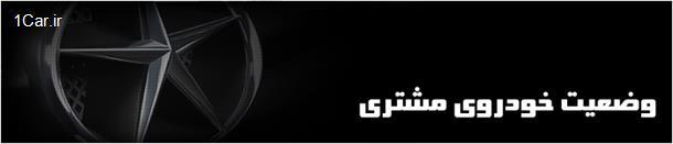 ایران خودرو وضعیت تحویل خودرو وضعیت خودروی مشتریان کرمان خودرو :: وان کار